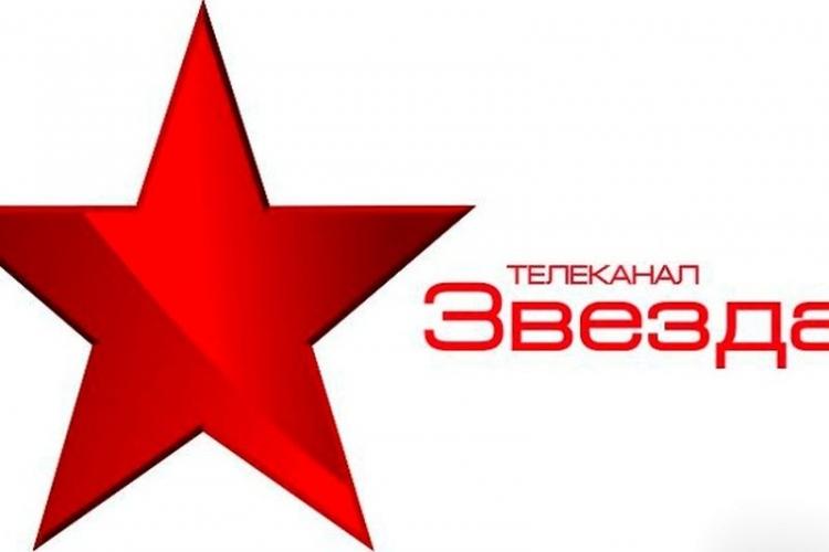 смотреть звезда канал онлайн бесплатно прямой эфир: